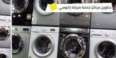 صيانة ايديال زانوسى ! أعرف عناوين و أرقام تليفونات و مراكز خدمة ZANUSSI في مصر 2020