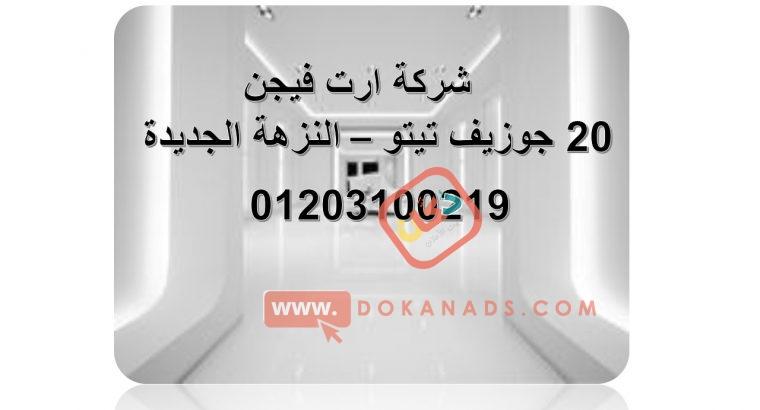 كوريان – تجاليد ( مستشفيات – عيادات – غرف عمليات ) – 01203100219