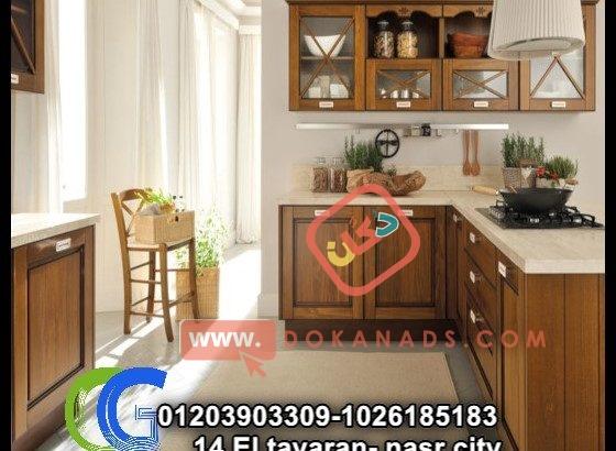 افضل شركة مطابخ – كرياتف جروب – 01026185183