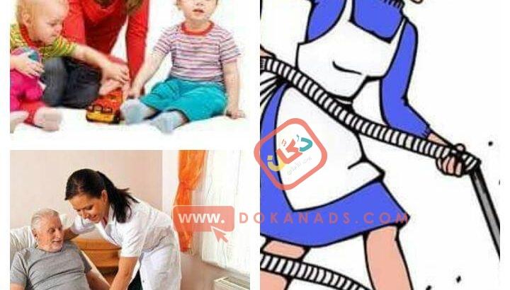 نزود العائلات بالشغالات وراعيات المسنين والاطفال لجميع المحافظات012736