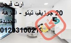 تجاليد كوريان ( عيادات – مستشفيات ) رخام صناعى