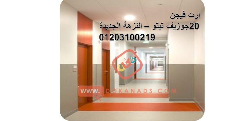 تجاليد كوريان ( حوائط – مستشفيات – عيادات ) ارت فيجن – النزهة الجديدة