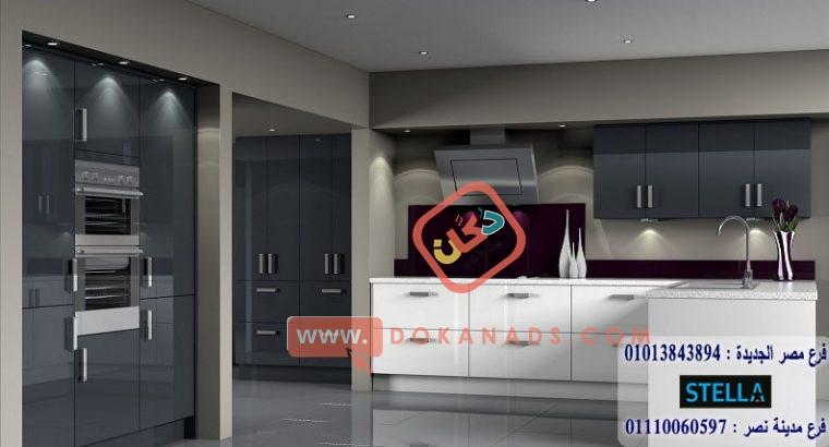 مطبخ اكليريك 2021 / ضمان 5 سنين ضد عيوب الصناعة01207565655