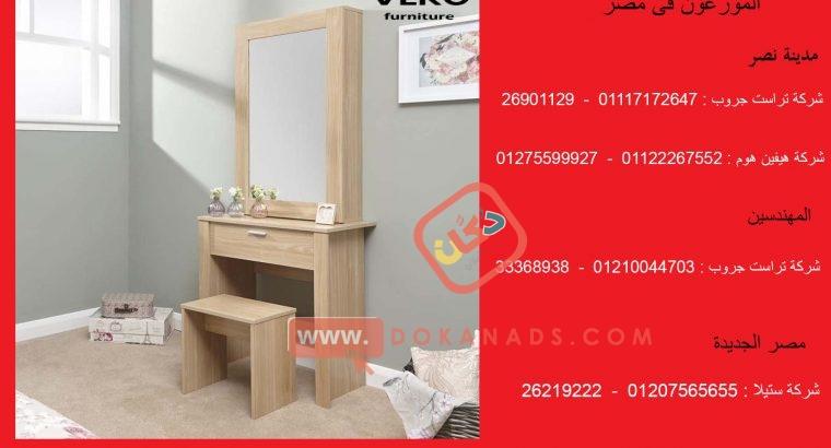 تسريحة غرف نوم /فيرو vero( شركة متخصصة فى الاثاث)01206788688
