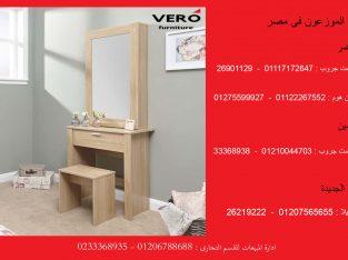 تسريحة مكتب/فيرو vero( شركة متخصصة فى الاثاث)01206788688