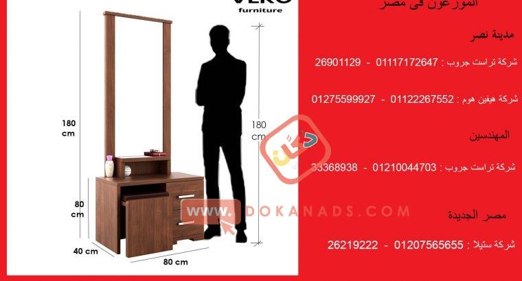 تسريحة خشب مودرن( شركة متخصصة فى الاثاث)01206788688