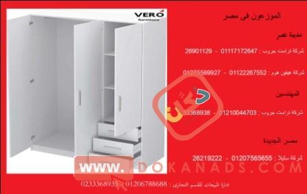 مكتب خشب طبيعى/فيرو ( شركة متخصصة فى الاثاث)01206788688