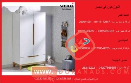 دواليب غرفة نوم/( شركة متخصصة فى الاثاث )01206788688