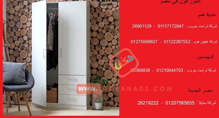 دواليب ملابس/فيرو vero ( شركة متخصصة فى الاثاث ) 01206788688