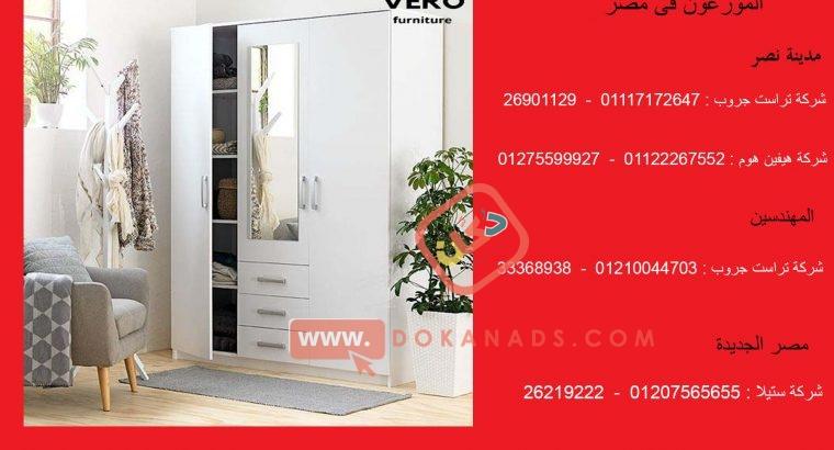 دولاب مطبخ / ( شركة متخصصة فى الاثاث )01206788688