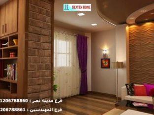 شركة تشطيبات / شطب شقتك وخد تصميمات ثرى دى مجانا 01206788861