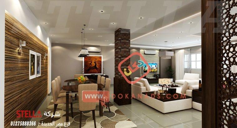 شركة تشطيب فى القاهرة * خصم 20% على تشطيب وفرش الشقة 01275888366