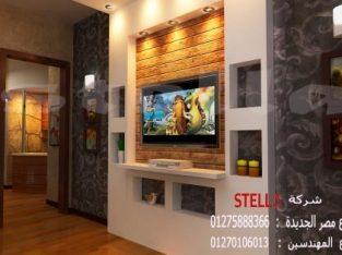 شركة تصميم ديكورات فلل / خصم 20% على تشطيب وفرش الشقة 01275888366