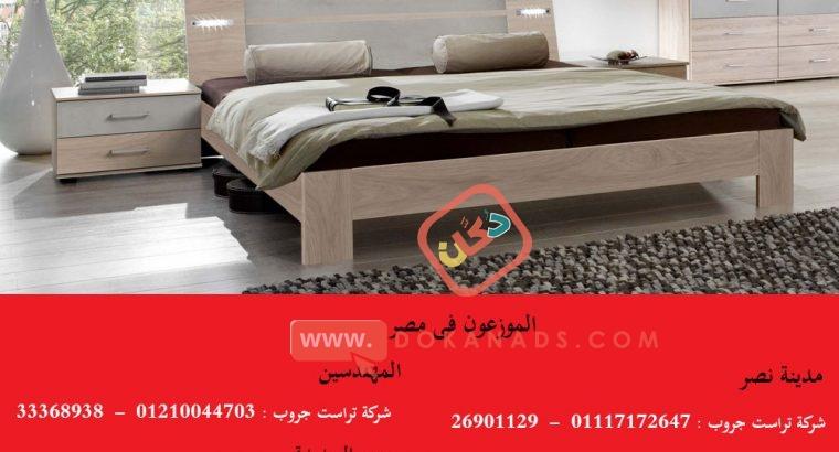 غرفة نوم/فيرو vero( شركة متخصصة فى الاثاث) 01206788688