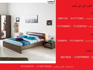 شركة غرف نوم ( شركة متخصصة فى الاثاث )01206788688