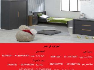 غرف نوم/فيرو vero ( شركة متخصصة فى الاثاث) 01206788688