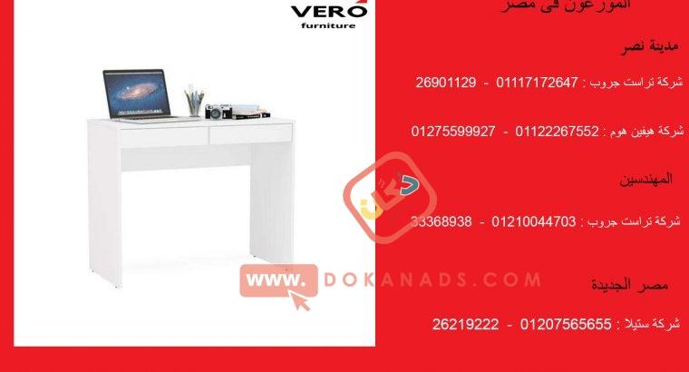 مكتب/فيرو vero ( شركة متخصصة فى الاثاث)01206788688