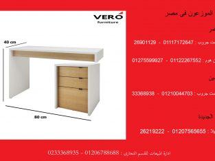 مكتب خشب مودرن/فيرو ( شركة متخصصة فى الاثاث )01206788688