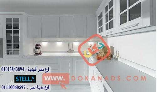 مطابخ زان 2021 / تصميم مجانا + ضمان 5 سنين 01013843894