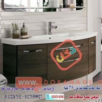 وحدات حمامات فى مصر/ شركة هيفين هوم / 01275599927