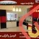 مطابخ اكريليك/ شركة تراست جروب 01210044703