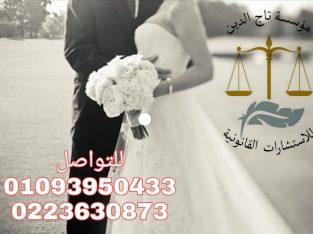 زواج اجانب