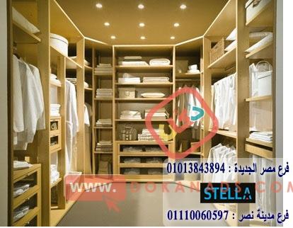 افضل شركات دريسنج روم فى مصر/ شركة ستيلا 01013843894