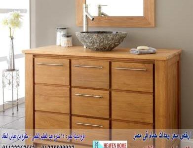 افضل دواليب حمامات فى مصر/شركة هيفين هوم01122267552