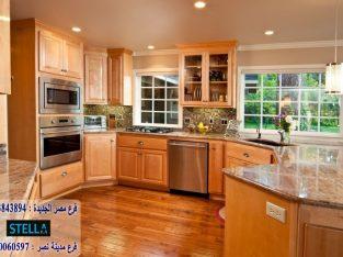 شركة مطابخ خشبيه/ التصميم مجانا+التوصيل و التركيب مجانا01207565655