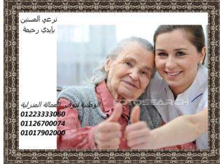 للأسرنوفر الشغالات وجليسات المسنين والاطفال بكافة المحافظات01017902000