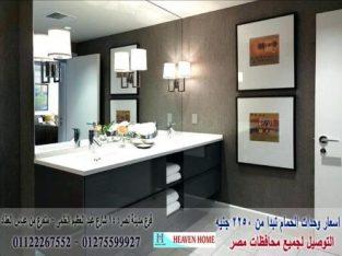 معرض وحدات حمام شارع عباس العقاد/ شركة هيفين هوم 01122267552