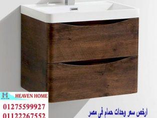 وحدة حمام/ شركة هيفين هوم/ وحدات الحمام تبدا من 2250 جنيه 01275599927
