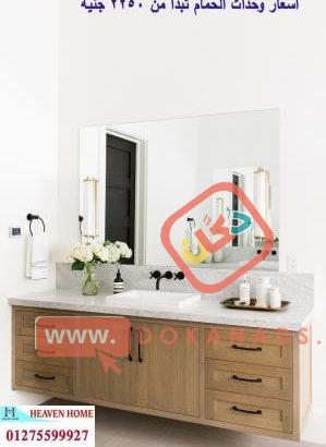 معرض وحدات حمام شارع مكرم عبيد/شركة هيفين هوم 01122267552