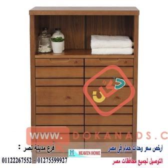 معرض وحدات حمام مدينة نصر/ شركة هيفين هوم 01122267552
