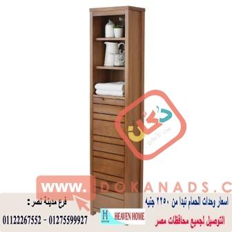 شركة وحدات حمام شارع مكرم عبيد/ شركة هيفين هوم 01122267552