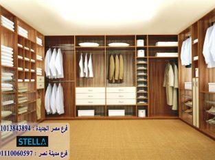 شركة دريسنج روم مصر الجديدة / شركة ستيلا 01207565655