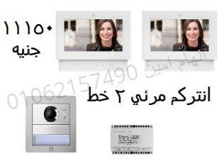 انتركم مرئى 2 خـــط فارفيزا farfisa ايطالى شاشه 7 بوصه للفيلات