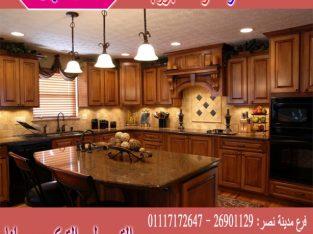 مطبخ ارو ماسيف/شركة تراست جروب ، تشكيلة متنوعة من مطابخ خشب01210044703
