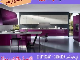 مطبخ خشب/ شركة تراست جروب ، ضمان 5 سنين ضد عيوب الصناعة 01210044703
