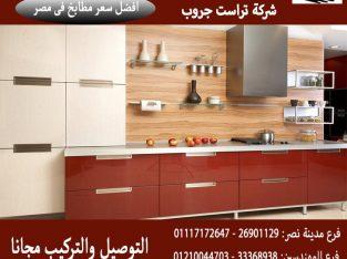 مطبخ اكريليك/ شركة تراست جروب ، ضمان 5 سنين ضد عيوب الصناعة01117172647
