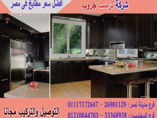 مطبخ بى فى سى / تشكيلة متنوعة من المطابخ بافضل سعر01117172647