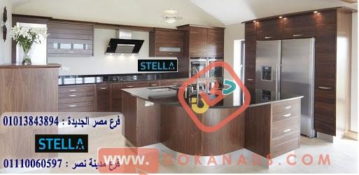 مطبخ قشرة ارو2021/ تصميم مجانا+توصيل و تركيب مجانا01013843894