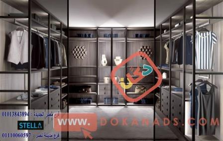 غرف دريسنج روم مصر الجديدة / شركة ستيلا01013843894