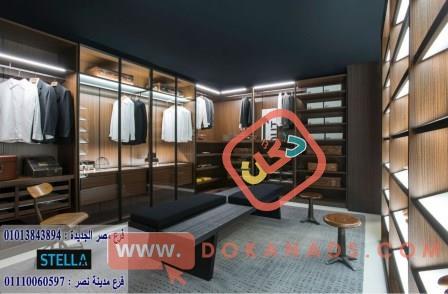 دواليب دريسنج روم مصر الجديدة / شركة ستيلا 01013843894