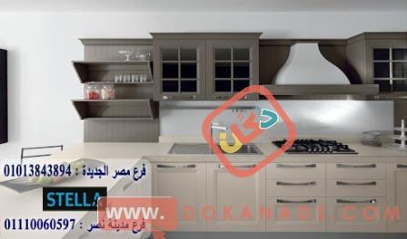 مطبخ زان 2021/ ضمان 5 سنين ضد عيوب الصناعة01013843894