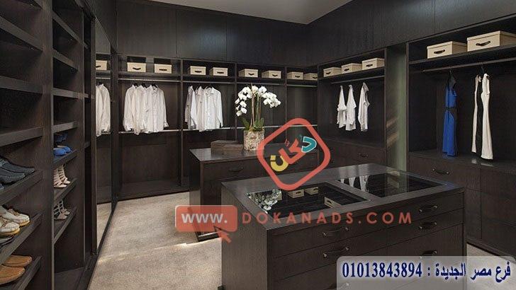 دواليب ملابس مصر الجديدة / شركة ستيلا 01207565655