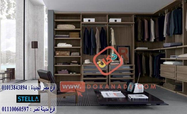 افضل شركة دريسنج روم مصر الجديدة / شركة ستيلا 01207565655