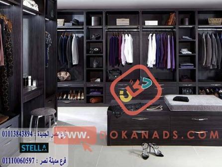 دولاب ملابس مصر الجديدة / شركة ستيلا 01207565655