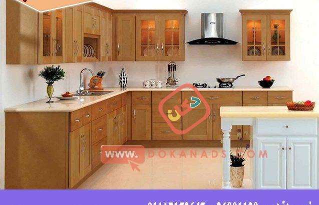اسعار مطابخ خشب*شركة تراست جروب /تشكيلة متنوعة من مطابخ خشب01117172647