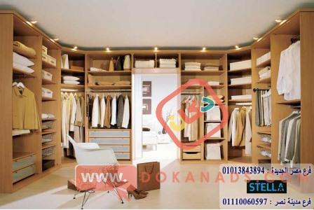 غرف ملابس مصر الجديدة / شركة ستيلا 01207565655